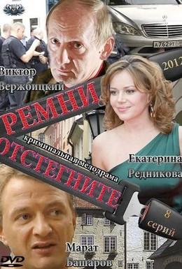 Постер фильма Отстегните ремни (2012)