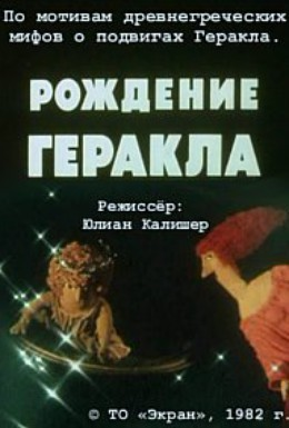 Постер фильма Рождение Геракла (1982)