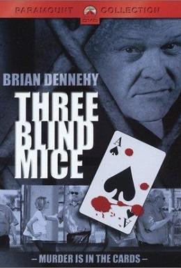 Постер фильма Три слепых мышонка (2001)