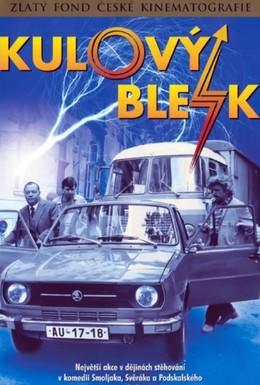 Постер фильма Шаровая молния (1979)