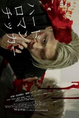 Постер фильма Жестокая романтика (2011)