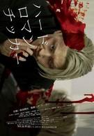 Жестокая романтика (2011)