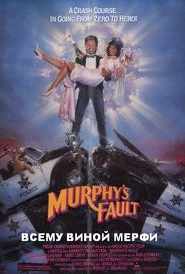 Постер фильма Всему виной Мерфи (1988)