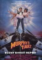 Всему виной Мерфи (1988)