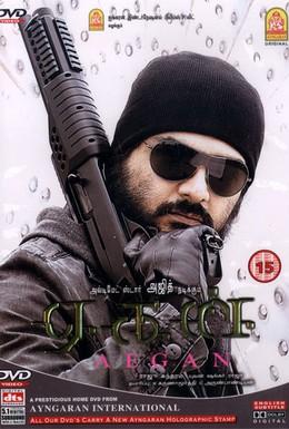 Постер фильма Защитник (2008)
