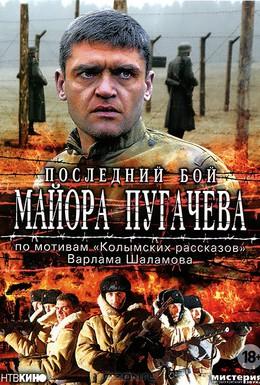 Постер фильма Последний бой майора Пугачева (2005)