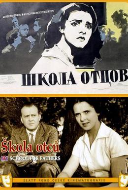 Постер фильма Школа отцов (1957)