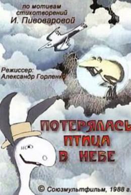 Постер фильма Потерялась птица в небе (1988)