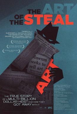 Постер фильма Искусство воровства (2009)