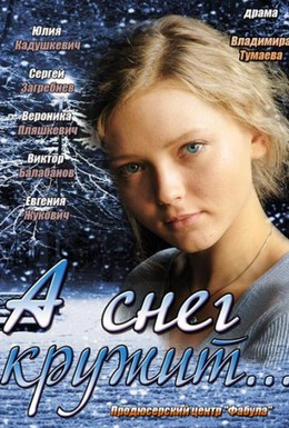 Постер фильма А снег кружит... (2012)