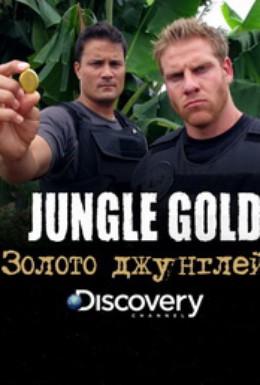 Постер фильма Золото джунглей (2012)