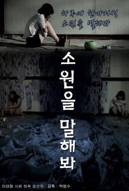 Постер фильма Джинн (2011)