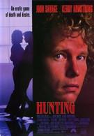 Беспощадная охота (1991)