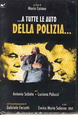 Постер фильма Всем полицейским экипажам (1975)