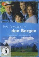 Летом в горах (2011)