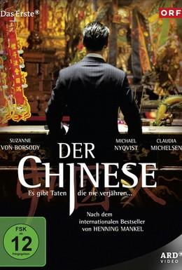 Постер фильма Китаец (2011)