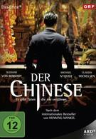 Китаец (2011)