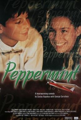 Постер фильма Мята (1999)