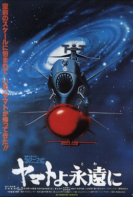 Постер фильма Космический крейсер Ямато: Фильм четвертый (1980)