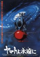 Космический крейсер Ямато: Фильм четвертый (1980)