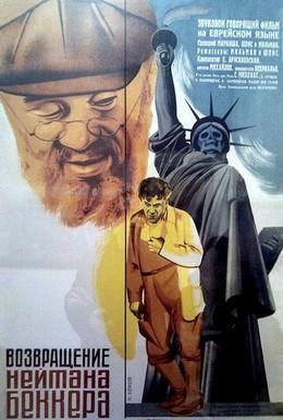 Постер фильма Возвращение Нейтана Беккера (1933)