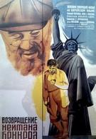 Возвращение Нейтана Беккера (1933)
