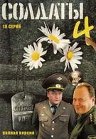 Солдаты 4 (2005)