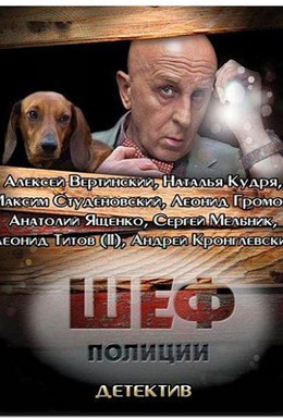 Постер фильма Шеф полиции (2013)