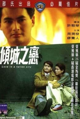 Постер фильма Любовь в падшем городе (1984)
