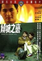 Любовь в падшем городе (1984)