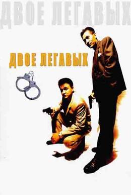 Постер фильма Два полицейских (1993)