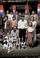 Уничтоженный рай (2007)