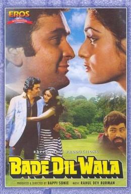 Постер фильма Щедрое сердце (1983)