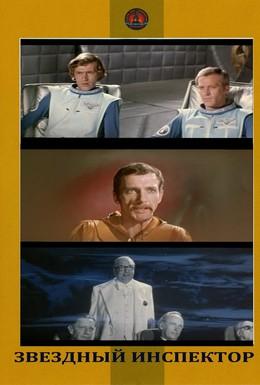 Постер фильма Звездный инспектор (1980)