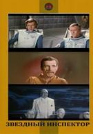 Звездный инспектор (1980)