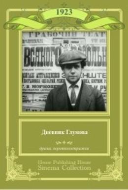 Постер фильма Дневник Глумова (1923)