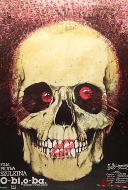 Постер фильма О-би, О-ба – Конец цивилизации (1985)