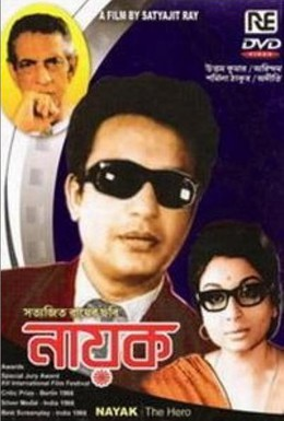 Постер фильма Герой (1966)