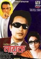 Герой (1966)