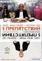 Пять препятствий (2003)