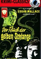 Проклятье Желтой змеи (1963)