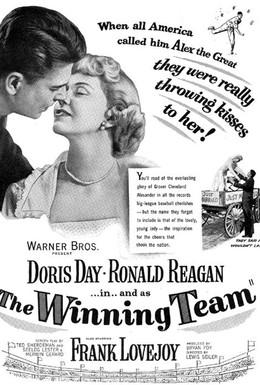 Постер фильма Команда-победитель (1952)