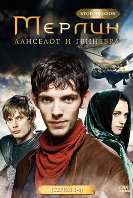 Постер фильма Мерлин (2009)