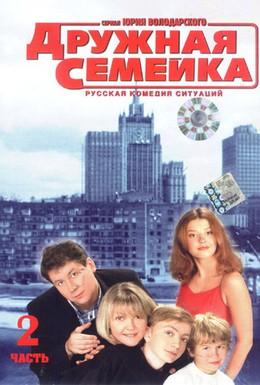 Постер фильма Дружная семейка (2003)