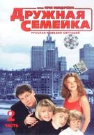 Дружная семейка (2003)