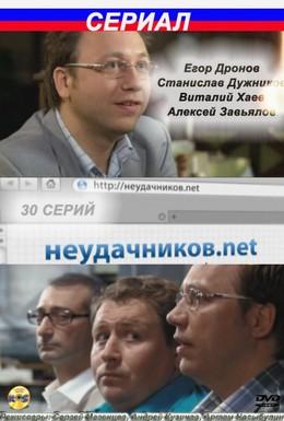 Постер фильма Неудачников.net (2010)