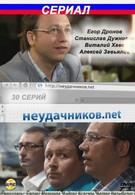 Неудачников.net (2010)