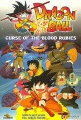 Постер фильма Драконий жемчуг: Проклятие кровавых рубинов (1986)