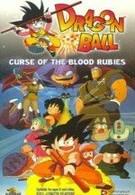 Драконий жемчуг: Проклятие кровавых рубинов (1986)