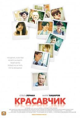 Постер фильма Красавчик (2011)